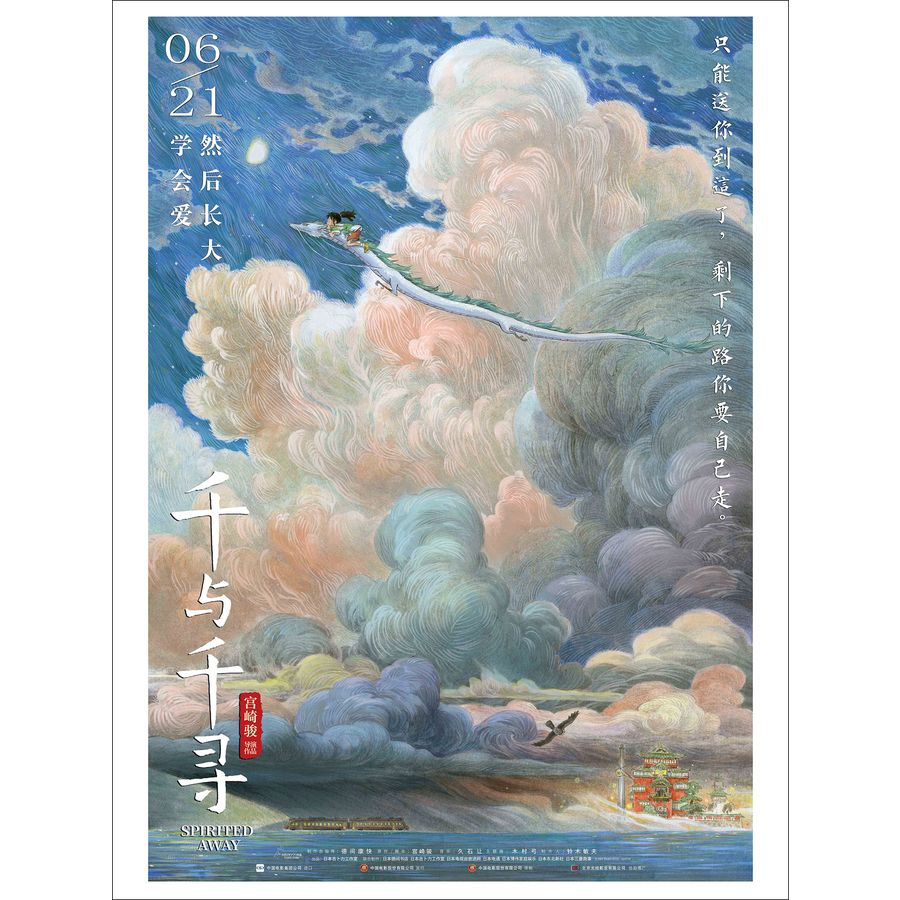 Spirited Away Art Print Chinese Riding Haku Art Prints Buy Now In The Shop Close Up Gmbh
